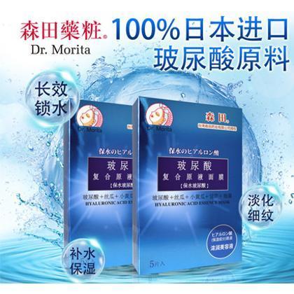 森田药妆玻尿酸复合原液面膜贴10片图片