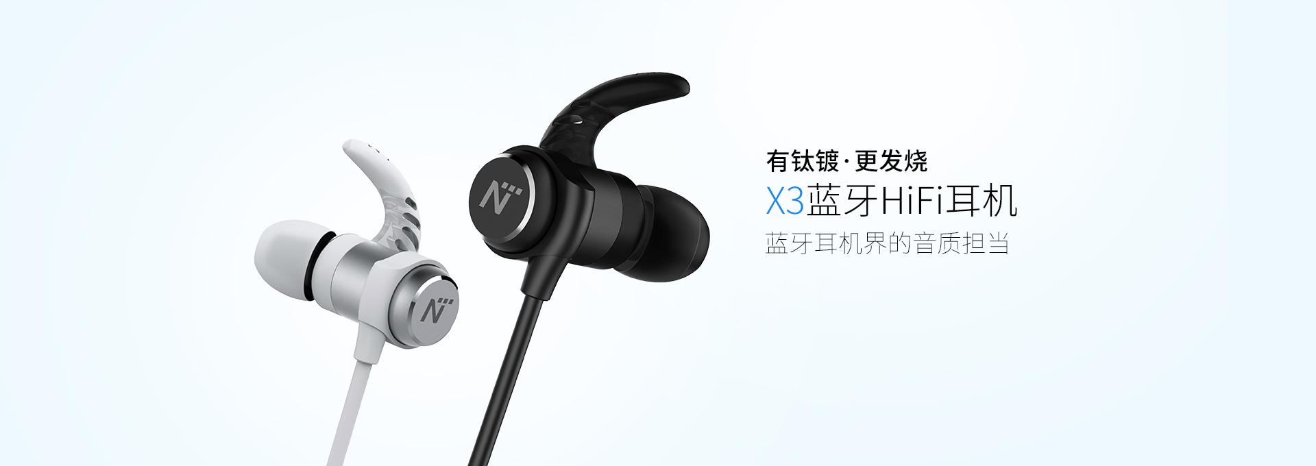 X3蓝牙HiFi耳机