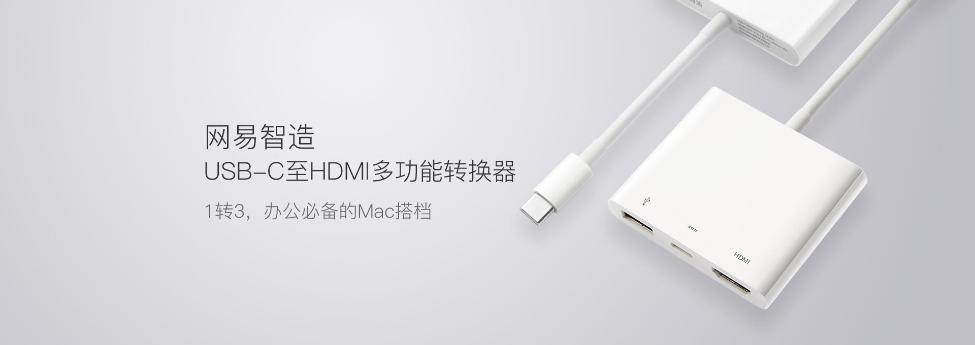 USB-C至HDMI多功能转换器