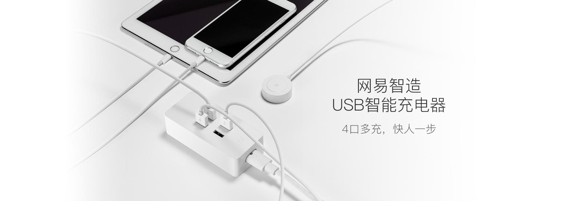 USB智能充电器