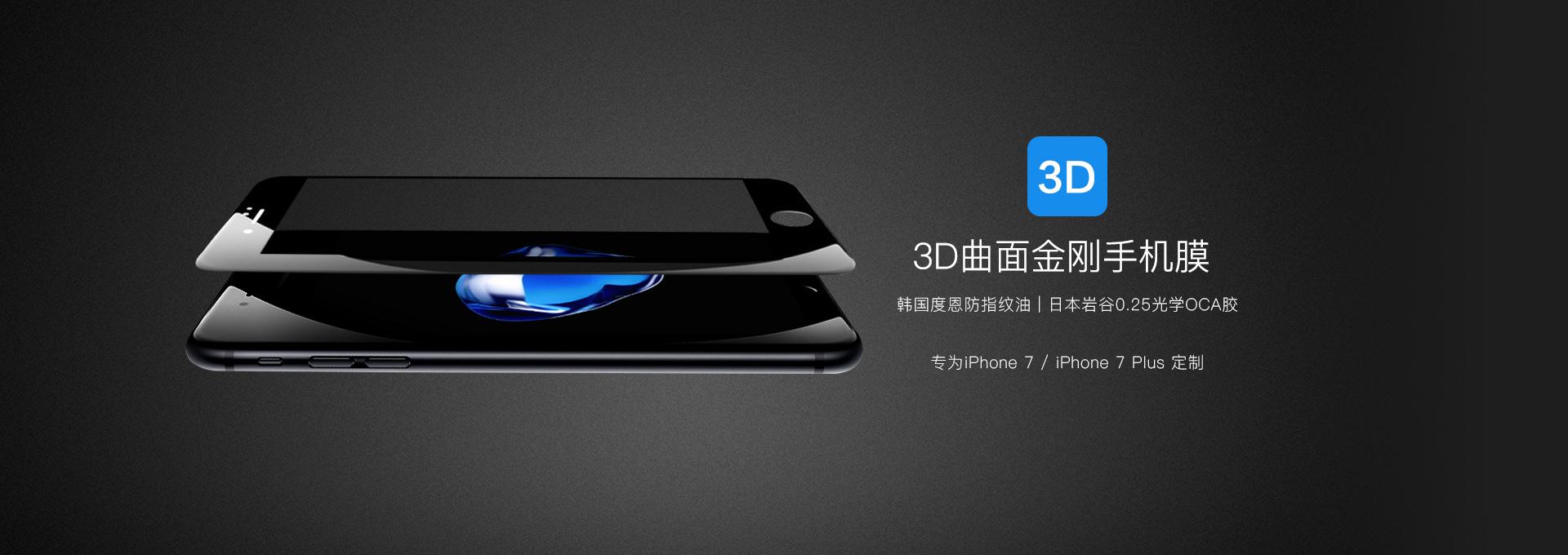 3D曲面金刚手机膜