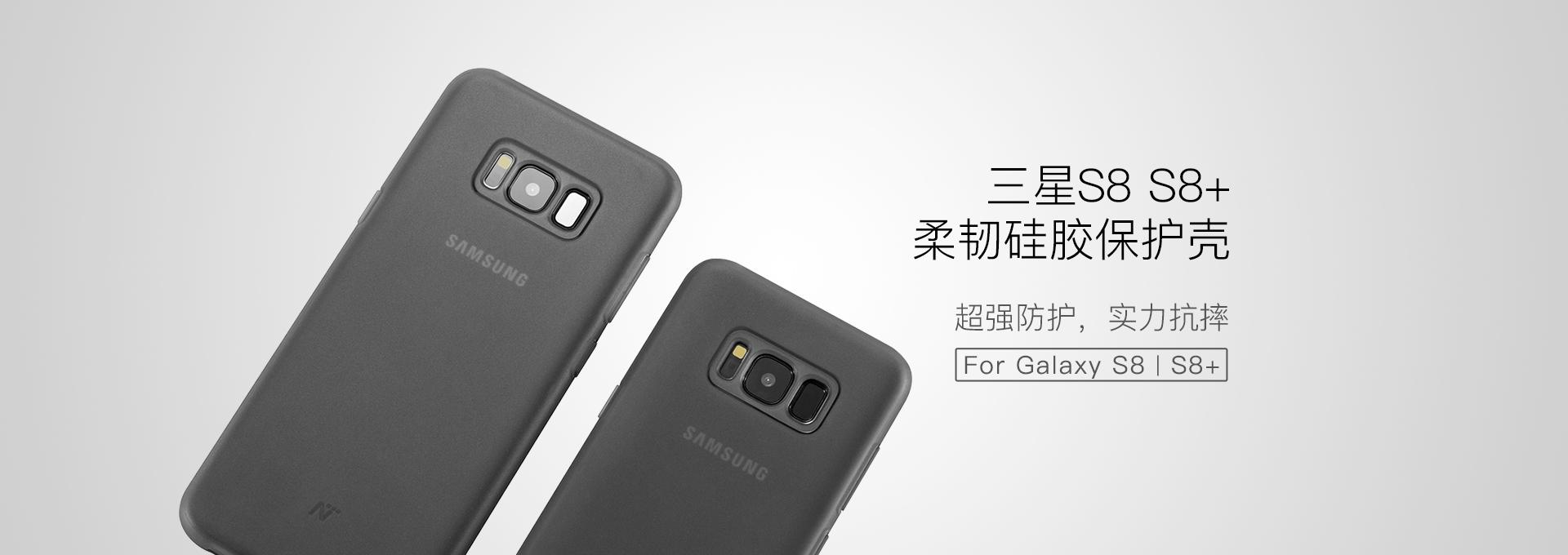 三星S8 S8+柔韧硅胶手机壳