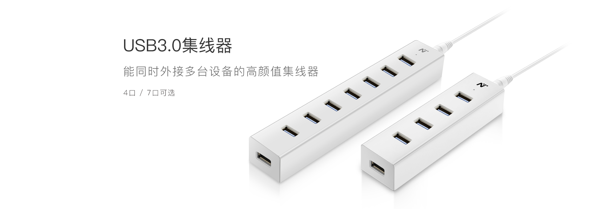 USB3.0集线器