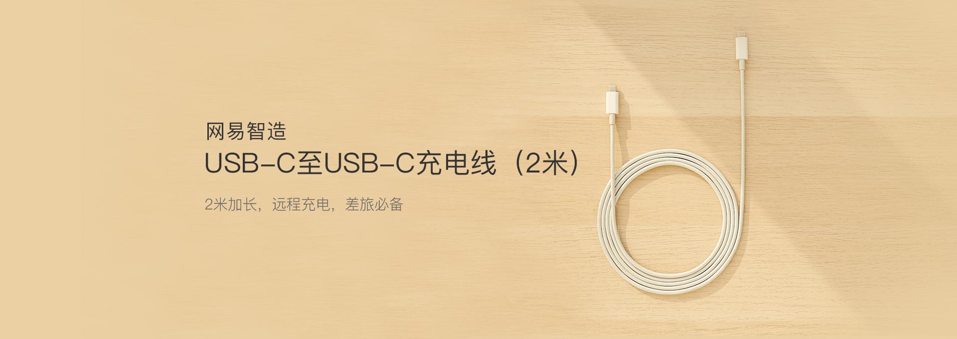 USB-C至USB-C充电线